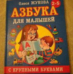 Αλφάβητο για παιδιά