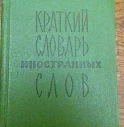 Short dictionary of foreign words