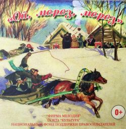 Music CD: Oh, frost, frost. New. Exchange.