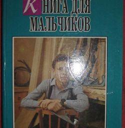 Βιβλίο για αγόρια
