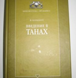 Carte - Introducere în Tanakh