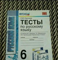 Russian language tests grade 6
