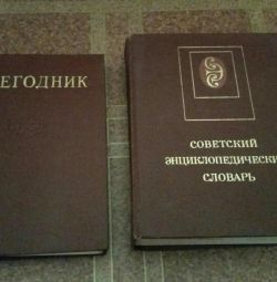 Soviet Encyclopedic Dictionary + Yearbook
