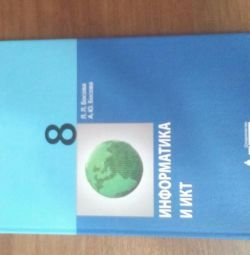 Informatics for the 8th grade and the workbook