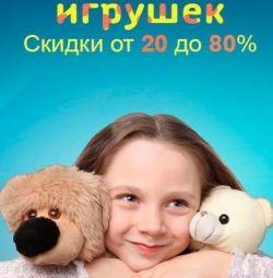 Πώληση νέων παιδικών παιχνιδιών