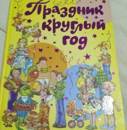 Βιβλίο ποιημάτων για όλες τις διακοπές