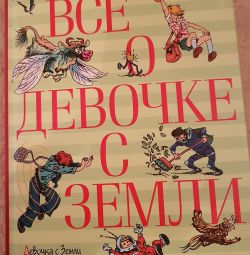 Большая интересная  книга