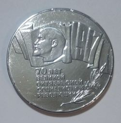 5 rubles 1987 70 years of VOSR (washer)