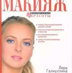 A very useful book about MAKEUP. New. Exchange.