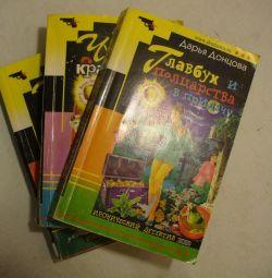 Βιβλία της Dontsova