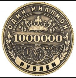 1.000.000 ruble