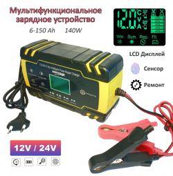 Încărcător baterie auto 12 / 24V 140W