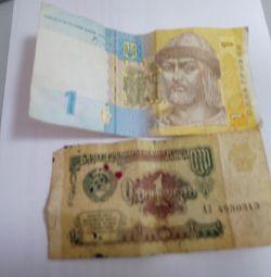 паперовий 1 рубль і 1 гривня, паперові 100 р сочи