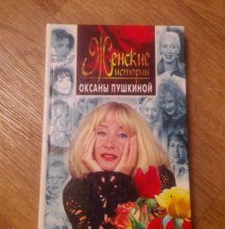 Οι ιστορίες των γυναικών Oksana Pushkina