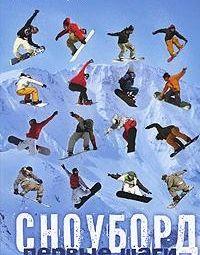 Snowboard. Πρώτα βήματα Μαρίνα Klochkova