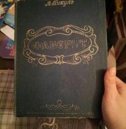 Το βιβλίο κυκλοφορίας του 1987