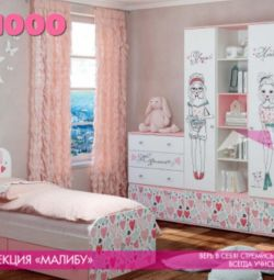 Παιδικό μαλακό ροζ MALIBU