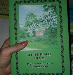 Book russian poets