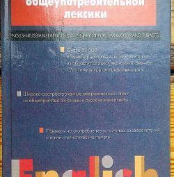 Αγγλο-ρωσικό λεξικό σύγχρονου λεξιλογίου