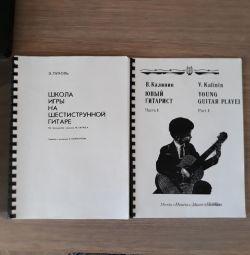 Э.Пухоль Школа игры на шестиструнной гитаре