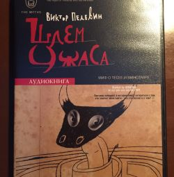 Пелевин «Шлем Ужаса» аудиокнига (3 CD)