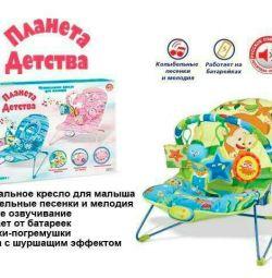 Музыкальное кресло-качалка для малыша