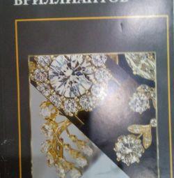 Βιβλίο αξιολόγησης διαμαντιών