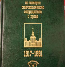 Christomatia για την ιστορία του κράτους και του δικαίου
