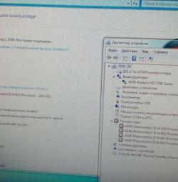Ігровий комп - 4 ядра, 4 гіга, Radeon 7770 до 2 гб