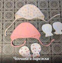 Καπέλα, καπέλα και γάντια