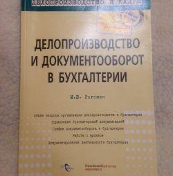 Делопроизводство книга