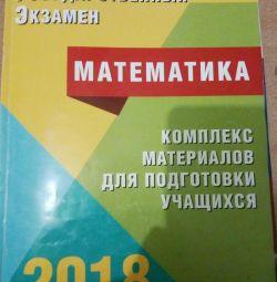 Математика 2018