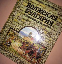 Volga Bulgaria in stories for children