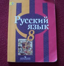 Учебник 8 кл. Русский язык