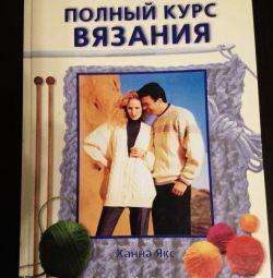 Книга в'язання спицями