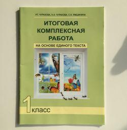 The final complex work 1 class R.G. Churakova