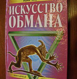 Популярна енциклопедія