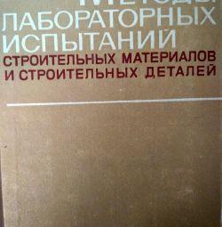 Книга.Испытания стройматериалов