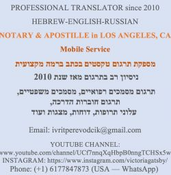 NOTARY & APOSTILLE in LOS ANGELES, CA
