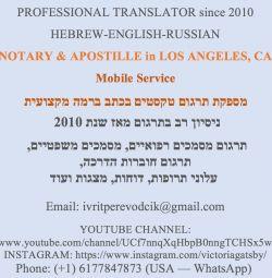 NOTARY & APOSTILLE στο LOS ANGELES, CA