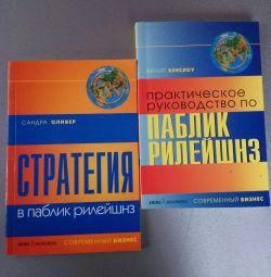 Literatura de vânzări și PR