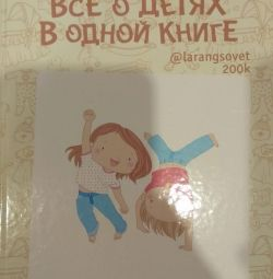 Λάρισα Σέρκοβα όλα σχετικά με τα παιδιά σε ένα βιβλίο