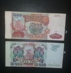 1994 set: 5,000, 10,000 rubles