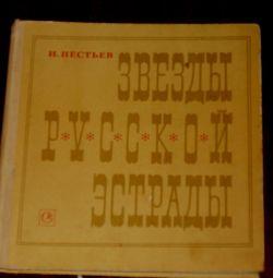 Звeзди російської естради. 1970 рік