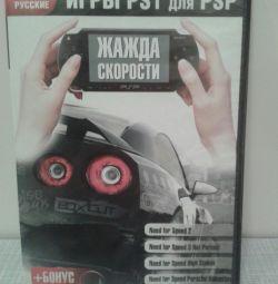 Игровой диск для PSP