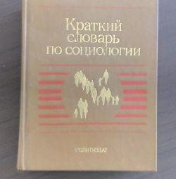 Sociology (dictionary)
