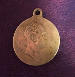 Медаль в память 100-л. отеч. войны 1812г Оригинал