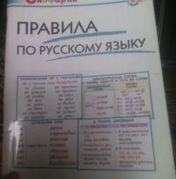 Russian language rules