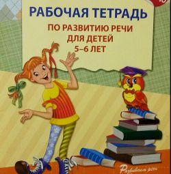 Ανάπτυξη λόγου 5-6 ετών Ushakova βιβλίο εργασίας