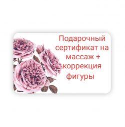 Сертификат на массаж + коррекция фигуры